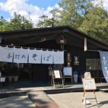 『そば処 奥社の茶屋 / 長野 戸隠 奥社 蕎麦 そばがき』の画像