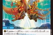 【デュエマ】新カード「ゴッド・ゲート」が公開!ゴッドが強化