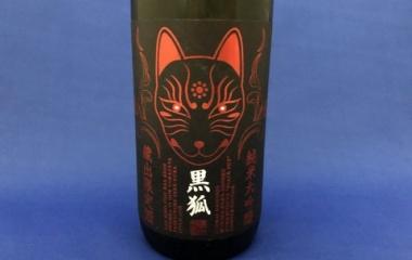 『【夢中図書館】栄光冨士「黒狐」純米大吟醸!瑞獣黒狐は美しくそして力強く』の画像
