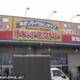 『トレジャーファクトリー行ってみました_(埼玉・草加)』の画像