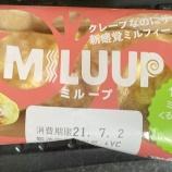 『【ローソン:スイーツ】MILUUP(ミループ)』の画像