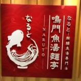 『【期間限定コラボ企画】 G麺7×鳴門 』の画像