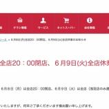 『遠鉄ストア全店で6/9(火)は臨時休業、6/8(月)は20時閉店なので注意!』の画像