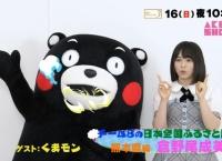 チーム8の日本全国ふるさと講座にとても可愛い倉野尾成美ちゃん登場&ゲストにくまモン