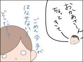 【4コマ漫画】 ショウちゃんの場合