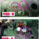 『マザーボードのコンデンサの交換手術』の画像