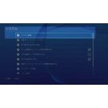 『【各論】PS4を手動で無線ルーターPA-WG2600HPにつなぎインターネットに接続する方法とPS Vitaでのリモートを紹介。』の画像