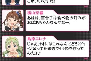 【グリマス】イベント「秋を満喫!ミリオンオータムフェア」  オフショットまとめ3