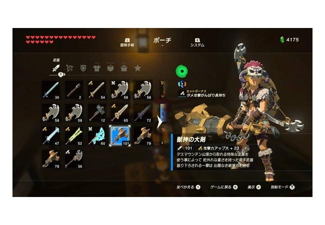 【ゼルダの伝説 ブレスオブザワイルド】攻撃力100を超える『獣神の剣』見つかる