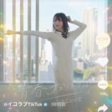 """『[=LOVE] イコラブTikTok更新『青春""""サブリミナル""""』のダンス動画…』の画像"""