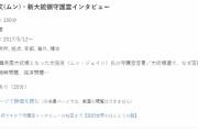 【朗報?】大川隆法さん、韓国の新大統領の守護霊を呼び出す