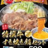 『テング酒場50周年記念!ランチで特選牛すき焼き鍋セットが590円!』の画像