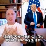 【動画】テキサス親父「香港デモ、トランプ大統領が沈黙の理由、俺が分析するぜ!」 [海外]