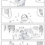 西ノ川呂志   漫画を描けば漫画家です