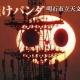 10月12日は夕焼けパンダ!