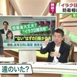 『【悲報】橋下徹「安倍晋三は森友改竄と日報の問題で信頼を失った。憲法改正はもう無理」』の画像