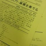 『川崎で雅楽、学べます』の画像