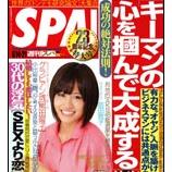 『週刊SPA!』の画像