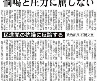 【産経】 民進党の抗議に反論する-恫喝と圧力には屈しない。~政治部長石橋文登「一連の疑惑は十分に報道に値すると考えている。」