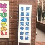 『戸田市文化会館で「戸田市児童生徒作品展」開催中!力作揃い。ハッとする視点!こう表現したかー!という驚きの作品にあふれています。明日8日(日)まで開催。ぜひご覧ください。』の画像