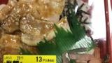 ワイの今日の晩飯、14円で買ったこの弁当(※画像あり)