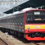 『鉄道ファン2018年8月号掲載「ジャカルタの205系」』の画像