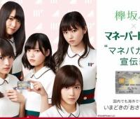 【欅坂46】今からマネパカードって作る意味ある?