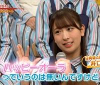 【日向坂46】井口、さんまさんにハッピーオーラを説明!