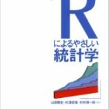 『統計学と解析ソフト「R」を同時に基礎から学べる、お得な1冊:【Rによるやさしい統計学】』の画像