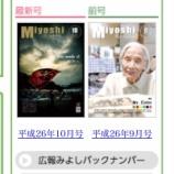 『自治体広報において広報誌の重要性が再認識されています』の画像
