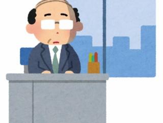 企業 「仕事できないオッサンをクビにしたい」 社員 「仕事しないオッサンをクビにしてほしい」