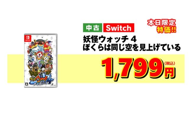 【ゲオ】クリスマスセール後半のラインナップが公開!モンハン599円、キンハ1499円、ルンファク2999円等