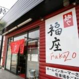 『JALPAK×はんつ遠藤コラボ企画[北陸編]福座でラーメン(石川・金沢)』の画像