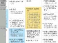 【日向坂46】うおおおおおおおお!!地上派キター!!!!!