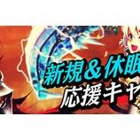 『【クリティカ 〜天上の騎士団〜】【※追記】新規&休眠プレイヤー応援キャンペーンのご案内』の画像