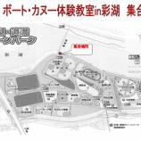 『ボート&カヌー体験 in 彩湖 6月25日(日)開催 申込み受付中(先着順です)』の画像