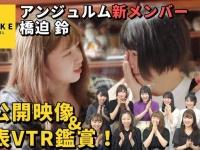 【アンジュルム】橋迫鈴ちゃん新メンバー発表ウラ側映像キタ━━━━(゚∀゚)━━━━!!