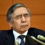 『【激怒】日銀さん「いくら金融緩和をしても日本人のデフレマインドが強すぎてデフレ脱却できない😡」』の画像