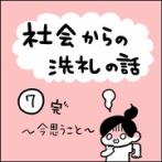 【社会からの洗礼の話】7-完-
