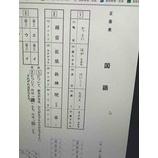 『都立高校の漢字!予想は外すも、プリントから出題率は6/10!』の画像