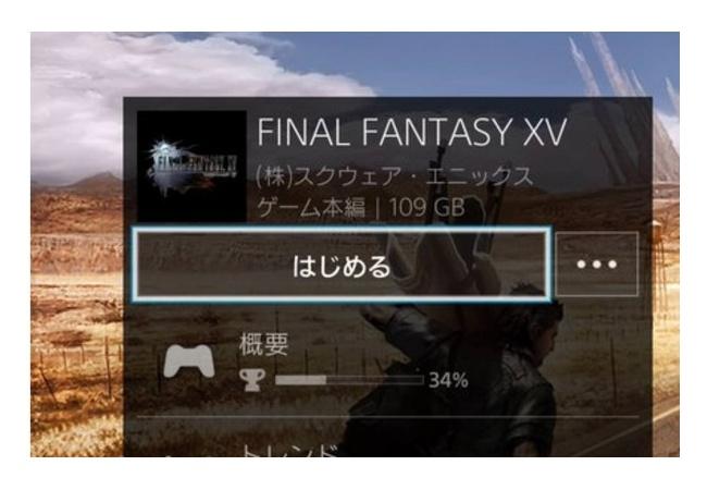【祝】FF15、とうとう100GB超え達成