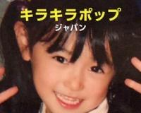 【朗報】福原遥、キュートすぎる5歳時の写真公開 Spotifyプレイリストのカバー画像に