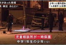 札幌の12歳少年が20代女性を包丁で刺した理由がヤバすぎ・・2ch「漫画、ゲームの影響?」