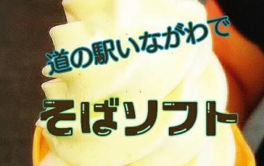 『名物ソフトクリーム!!道の駅いながわでそばソフトを食べてきた』の画像