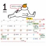 『【2021年1月】楽天マラソンはいつ?イベントスケジュール予想』の画像