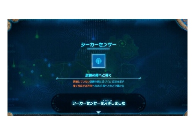 【ゼルダの伝説 ブレスオブザワイルド】シーカーセンサー使ってる?