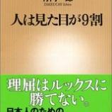 『お薦めの本★実は心理学の本なのだ』の画像