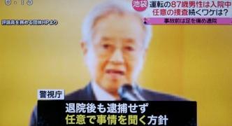 【悲報】池袋暴走事故で入院中の上級国民 飯塚幸三さん、退院後も逮捕されない模様 見よこれが勲章の力だ