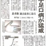 『(読売新聞)手足口病が流行しているそうです』の画像
