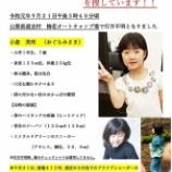 『【山梨小1女児行方不明】小倉美咲ちゃんはどこ?ネットで囁かれる黒いウワサ』の画像